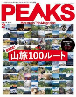 PEAKS ピークス 2017年02月号  114MB