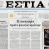 ΣΟΚ!!!  Οι Τούρκοι όποτε θέλουν ρίχνουν την ελληνική κυβέρνηση