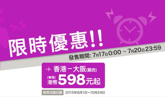 樂桃航空 出promo喇,香港飛 大阪 單程$598起,今晚零晨開賣,暑假都仲有?