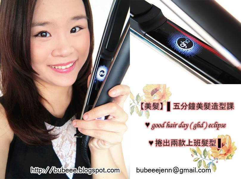 http://3.bp.blogspot.com/-EdEK0fdNcKY/U_DiYSN40NI/AAAAAAAAcBU/k_DIEUa2orI/s1600/ghd-eclipse-product-reviewA.jpg