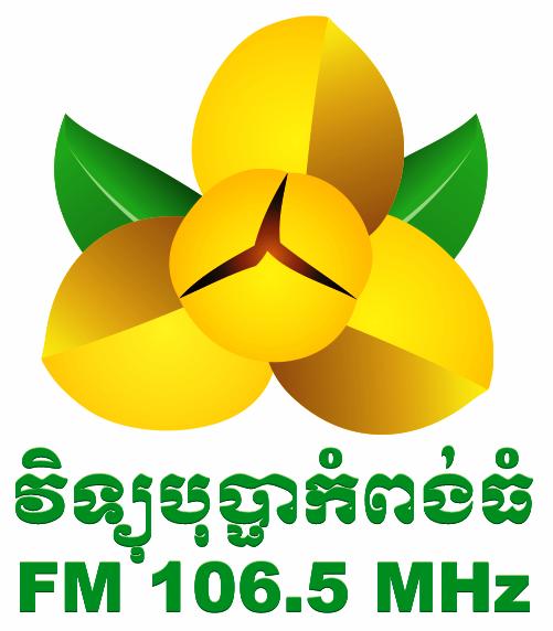 Bopha Kampongthom Radio