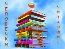 К книге и чтению – через досуг и общение…
