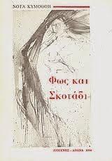 Νότα Κυμοθόη Φως και Σκοτάδι Ποίηση,Βιβλίο