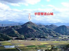 手間要害山城(鳥取県南部町)