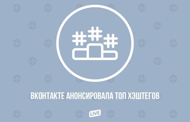 В социальной сети Вконтакте появился список популярных хештегов