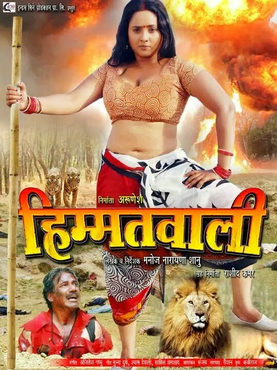 Bhojpuri movie Himmatwali poster 2015 wiki, Khesari Lal Yadav, Akshara Singh first look pics, wallpaper