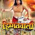 Himmatwali Bhojpuri Movie (2015): Video, Songs, Poster, Full Cast & Crew, Rani Chatterjee