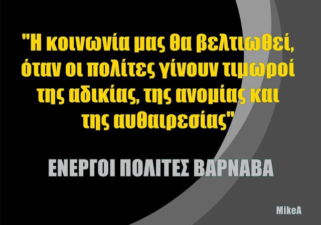 http://energipolitesvarnava.blogspot.gr/