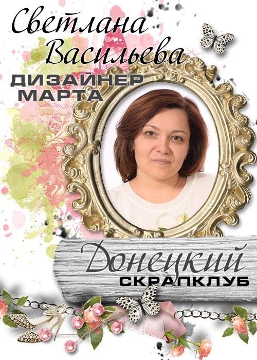 Дизайнер марта