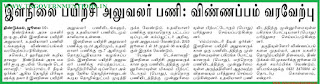 Govt ITI for Women Dindigul Recruitments (www.tngovernmentjobs.in)