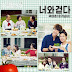 Kwak Tae Hoon (Air ManGirl) - All is Well OST Part.5