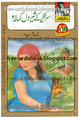 Srinagar Kay Shair Dil Cammando by A Hameed