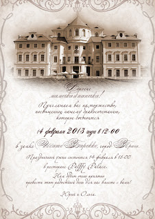 Приглашения на свадьбу в Нижнем Новгороде.