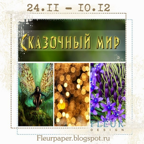 http://fleurpaper.blogspot.ru/2014/11/3_23.html