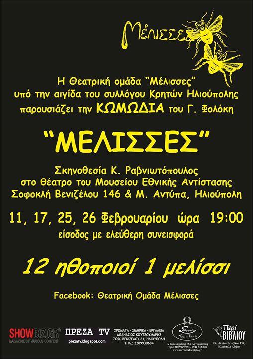 """""""ΜΕΛΙΣΣΕΣ"""" στο Μουσείο Εθνικής Αντίστασης στην Ηλιούπολη!"""