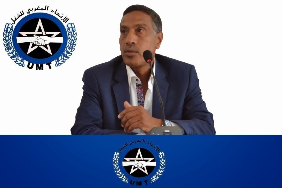 مذكرة الاتحاد المغربي للشغل إلى السيد رئيس المجلس الاقتصادي و الاجتماعي والبيئي حول إشكالية أنظمة التقاعد بالمغرب