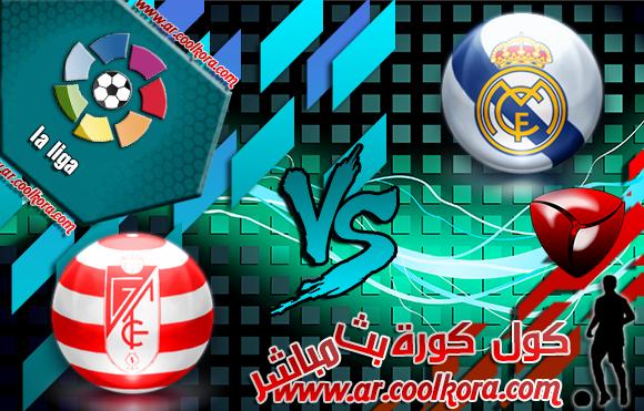 مشاهدة مباراة ريال مدريد وغرناطة بث مباشر 26-8-2013 علي الجزيرة الرياضية Granada vs Real Madrid