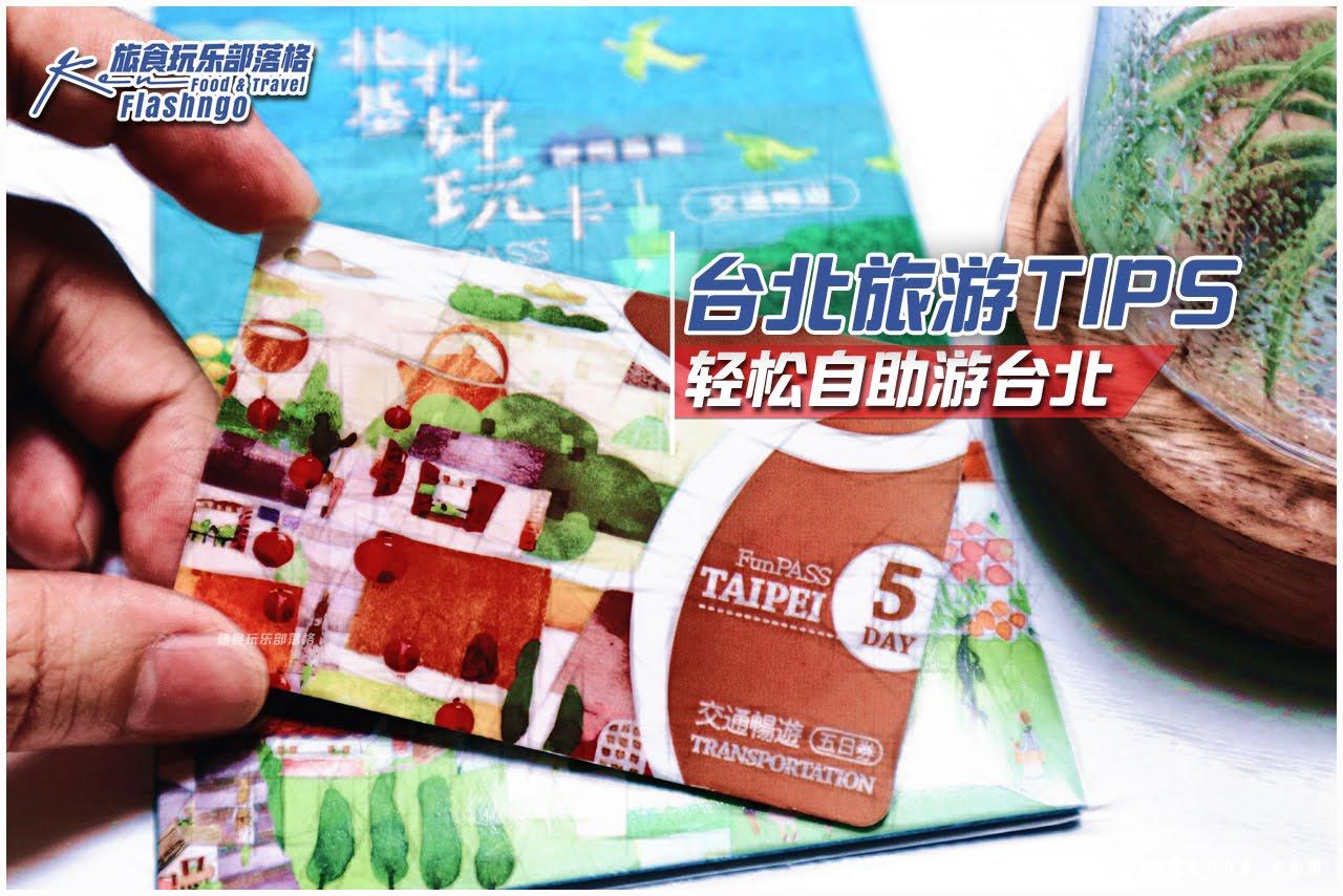 台北旅游 TIPS