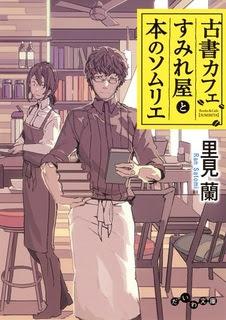 [里見蘭] 古書カフェすみれ屋と本のソムリエ