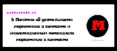 http://www.vahkontakt.ru/2013/11/ponyatie-ob-deyatelnosti-marketiga.html