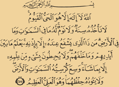 Here are some of the many advantages of this blessed ayat :