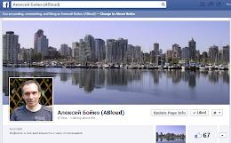 Моя страница на Facebook (для тех, кому удобнее там общаться)