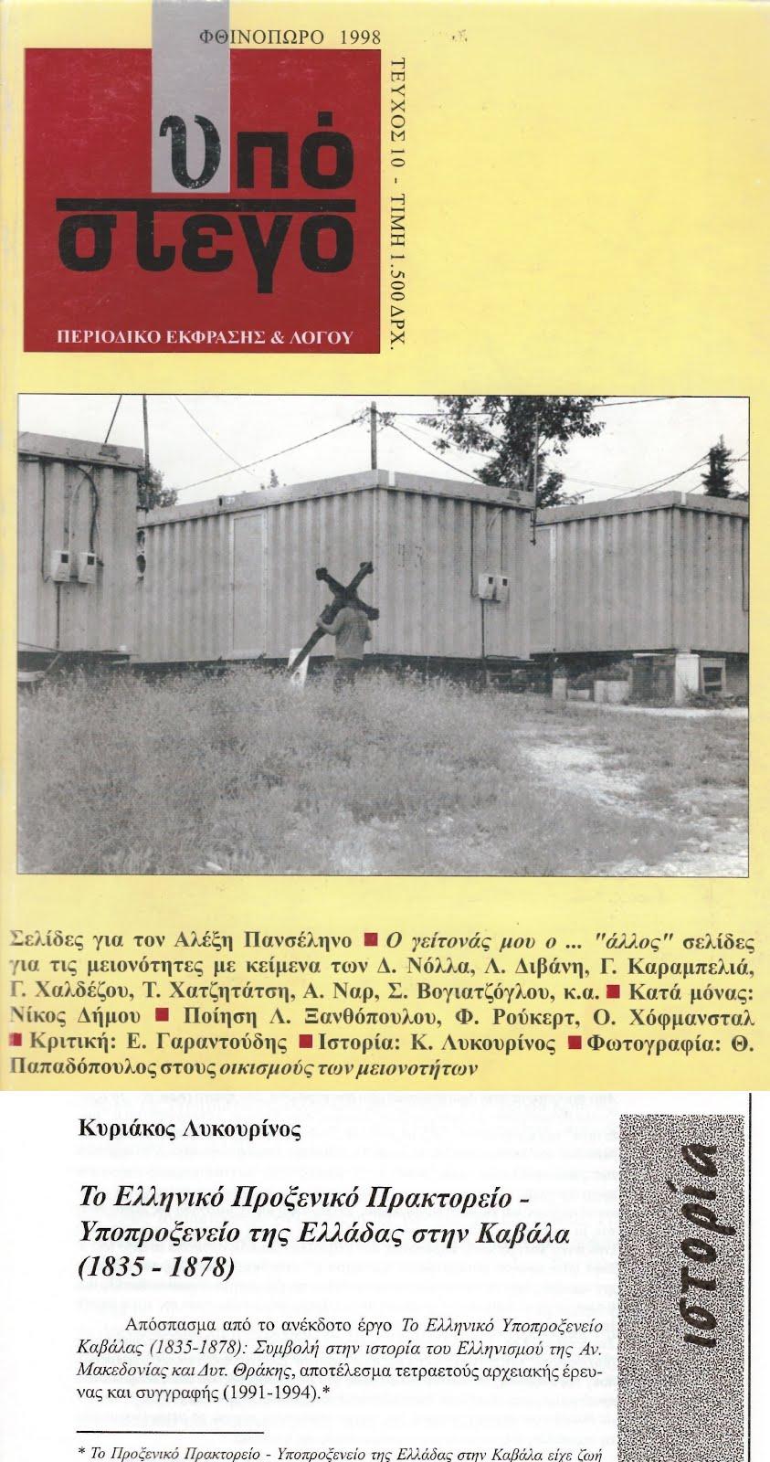 Το Προξενικό Πρακτορείο - Υποπροξενείο της Ελλάδας στην Καβάλα, 1835-1878, σελ. 145-173