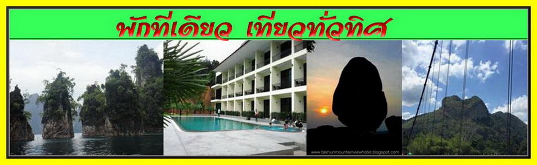 เที่ยวเขื่อนเชี่ยวหลาน ชมกุ้ยหลินเมืองไทย