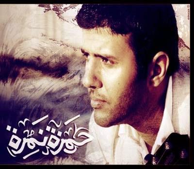 نغمات شريط حمزة نمرة 2013