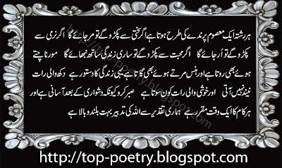 Islami-Beautiful-Urdu-Sms