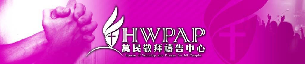萬民敬拜禱告中心