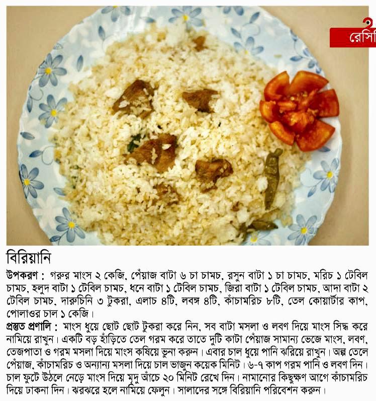 Bangladeshi food recipe gorur mangsher biriyani bangla recipe gorur mangsher biriyani bangla recipe forumfinder Gallery