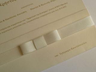 Prosklitirio gamou me ivoire fiogkaki