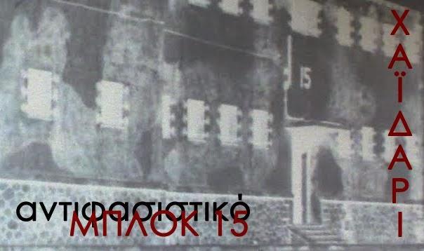 ΧΑΪΔΑΡΙ αντιφασιστικό ΜΠΛΟΚ15