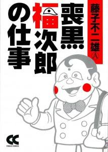 喪黒福次郎の仕事 [Work of moguro fukujiro]