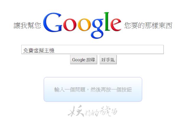 2 - 小娛樂 - 偽Google,讓我幫你找你要的東西吧!
