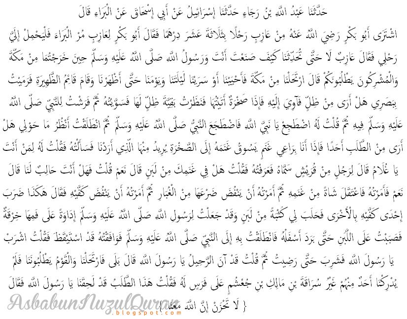 Qur'an Surat at Taubah ayat 40