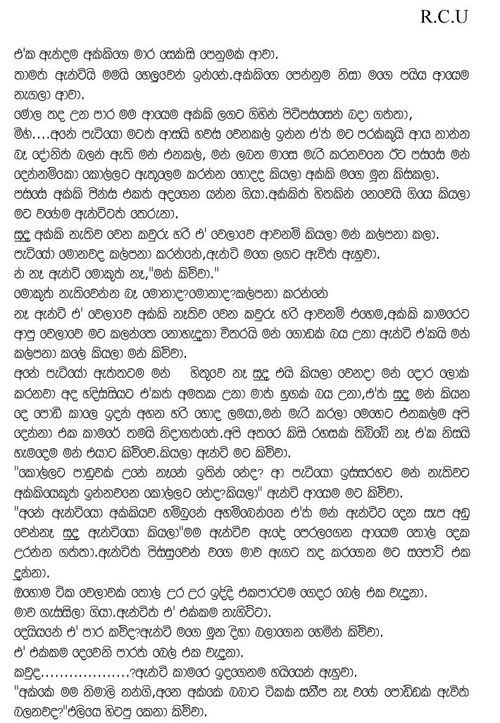 Sudu-Puka Sinhala Wal Ganu Ajilbabcom Portal