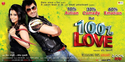 bangla movie 100% love mp3 songs