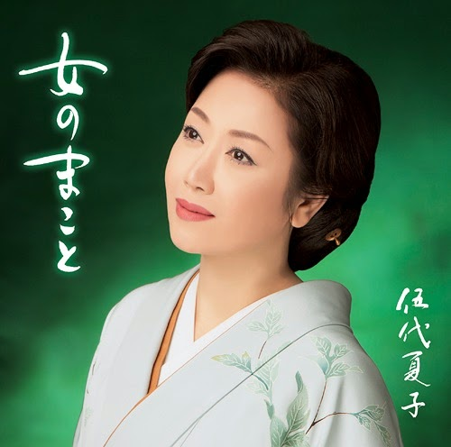 Godai Natsuko