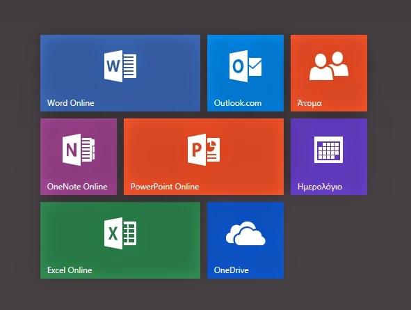 Microsoft online εισαγωγικό logo