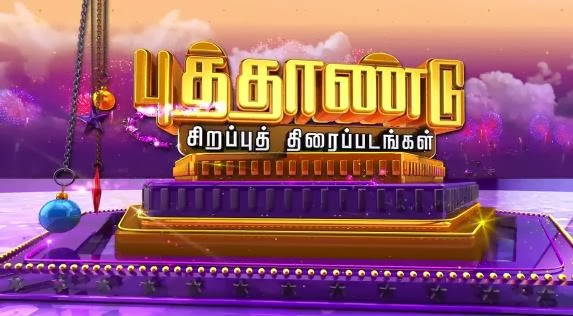 Sun TV New Year 2014 Special Movies – Promo
