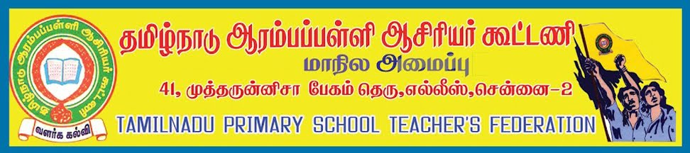 TAMILNADU PRIMARY SCHOOL TEACHER FERDERATOIN