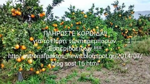 """""""ΜΑΖΕΨΤΕ"""" ΤΟΥΣ ΓΝΩΣΤΟΥΣ ΠΑΡΕΜΠΟΡΟΥΣ"""
