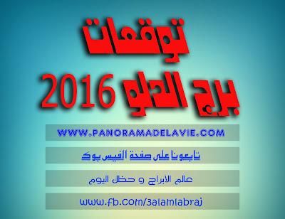توقعات برج الدلو 2016