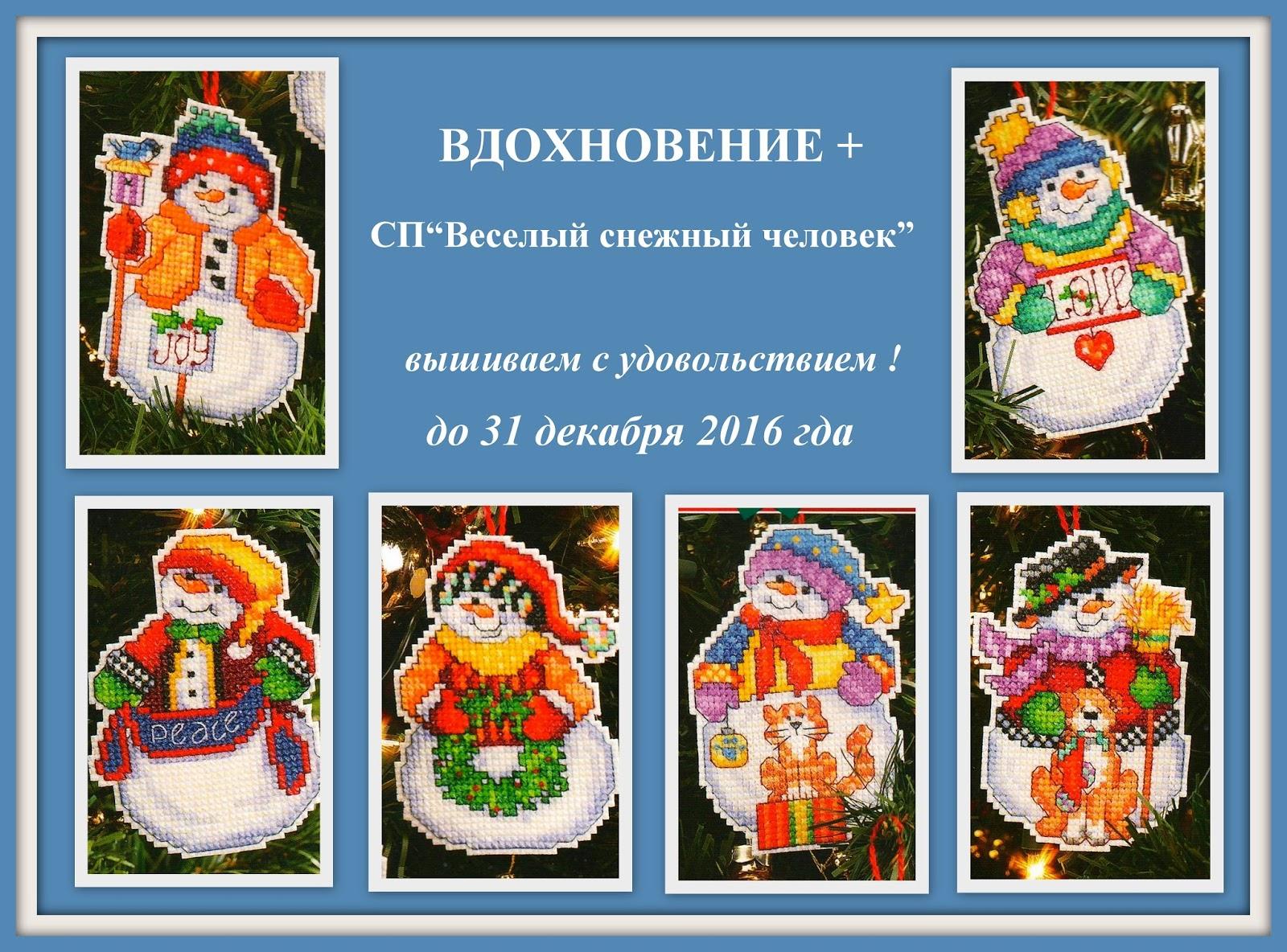 """СП """"Весёлый снежный человек"""""""