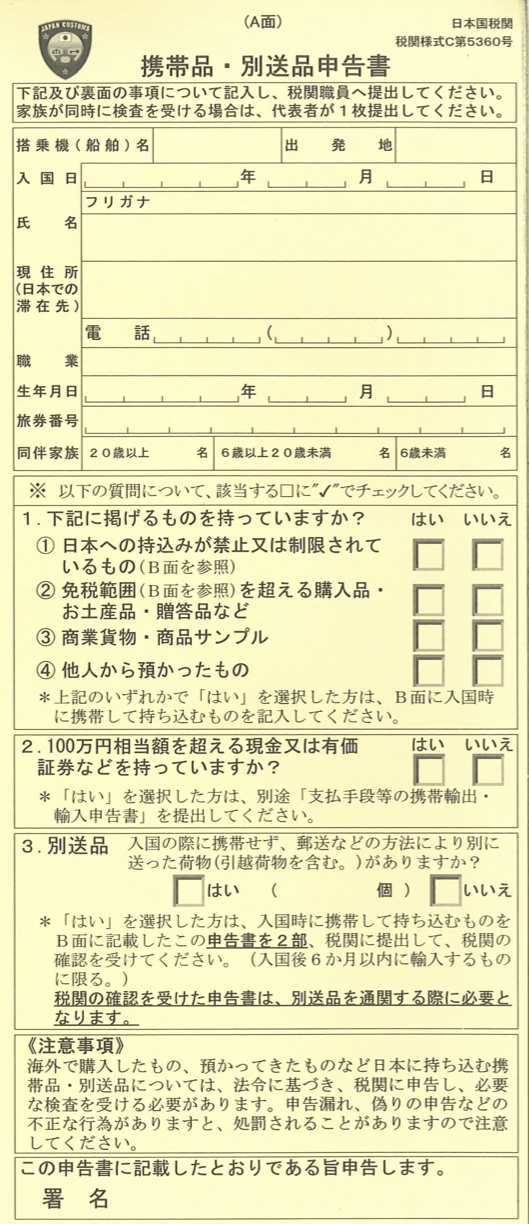 Customs Form Differences | Becoming legally Japanese