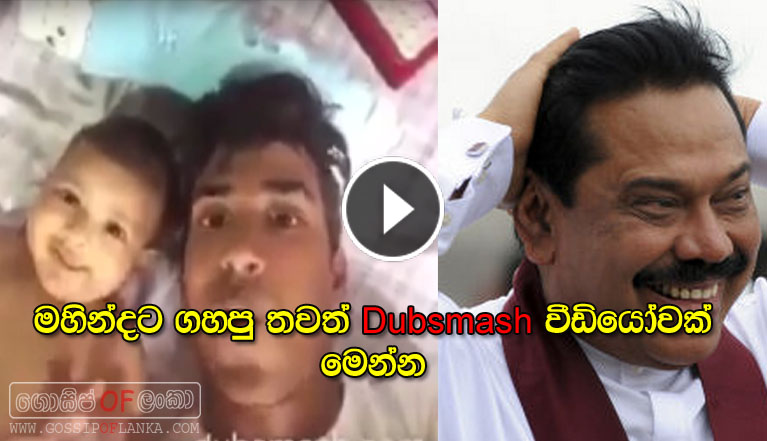 Mahinda Rajapaksa New Dubsmash video - part 2