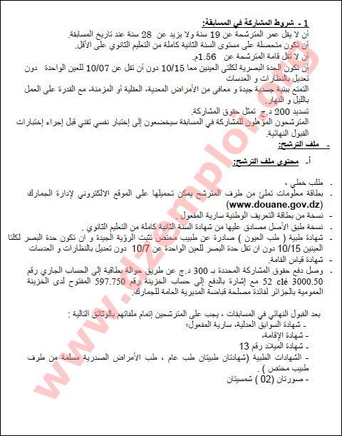 إعلان مسابقة توظيف أعوان الرقابة في صفوف الجمارك الجزائرية جانفي 2014 Agent+de+controle5.J