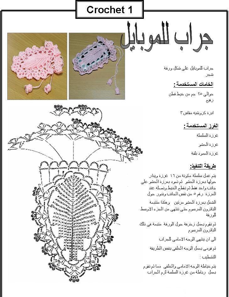 مجلة رائعة للكروشيه 99.jpg